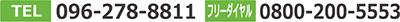 0962788811受付時間 9:00~17:00(平日)